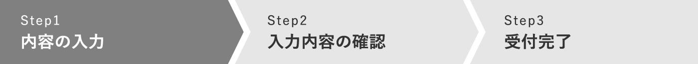 step_1